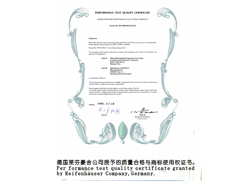Quality Qualification and Trademark Use Right Certificate